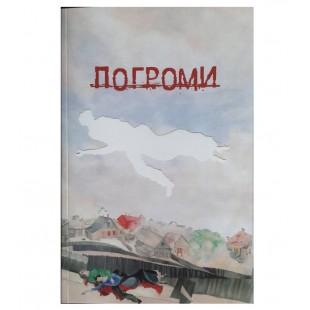 Погроми в Україні у 1918-1920 рр. та їх наслідки. Олег Козерод