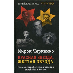 Красная звезда, желтая звезда (Мирон Черненко)