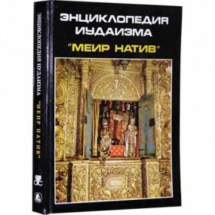 Энциклопедия иудаизма «Меир Натив» («Освещающий путь»)