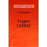Генрих Гейне (П.И. Вейнберг)