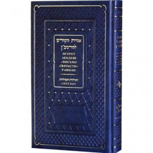 Игерет Акодеш «Письмо Святости» Рамбан. Сегулот