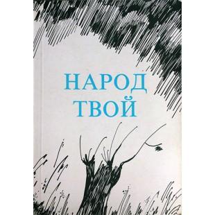 Народ твой (Рива Лозанская, Хана Шнейдерович)