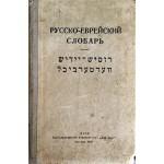 Русско-еврейский словарь (1941 год)