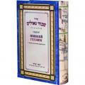 Молитвенник (Сидур) «Шивхей геулим»