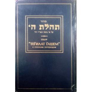 Молитвенник (Сидур) «Тегилат Гашем» с русским переводом