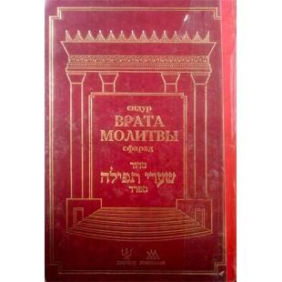 Молитвенник (Сидур) «Врата молитвы» нусах сфарад. Большой формат