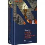 Сквозь призму хасидского учения (Йоэль Кан)