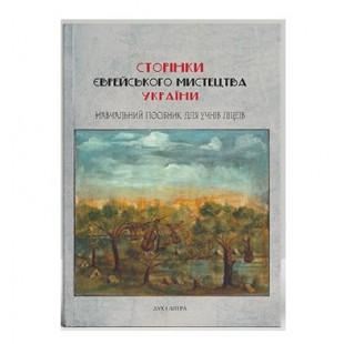 Сторінки єврейського мистецтва України