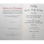Махзор на Рош га Шана (Иврит, английский)