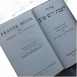 In loving memory of Rebecca Miller (иврит, английский)