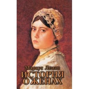 История о женах (Маркус Леман)