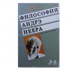 Философия Андрэ Неера