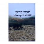 Изкор-Кадиш (транслитерация)