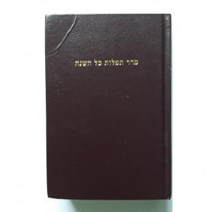 Сидур (Молитвенник ) Полный на весь год (иврит, английский)