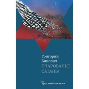 Очарованье сатаны (Григорий Канович)