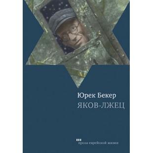 Яков-лжец ( Юрек Бекер)