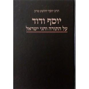 Иосиф и Давид в Торе и еврейских праздниках (иврит)