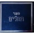 Книга Псалмов (иврит)