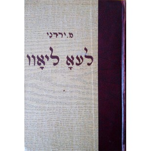 Лео Лоу (Мордехай Ярдени) (иврит)