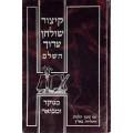 Полный Кицур Шульхан Арух (иврит)
