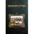 Рассказы раби Нахман из Бреслова (иврит)