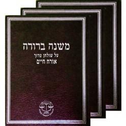 Сборник «Мишна Брура» в трех книгах (иврит)