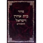 Молитвенник (сидур) «Дом Аарона и Израиля» (иврит)