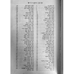 Молитвенник (сидур) «Коль Яков» полный с Псалмами (иврит)