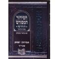 Сидур прокомментированный, с пошаговым разъяснением (иврит)
