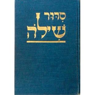 Молитвенник (сидур) «Шило» на весь год (иврит)