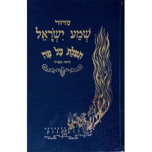 Молитвенник (сидур) «Шма Исраэль / Слушай Израиль» (иврит)