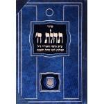 Молитвенник (сидур) «Тегилат Гашем / Хвала Всевышнему» (иврит)