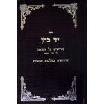 «Яд Коэн» с комментариями к Торе на книгу Бемидбар (иврит)