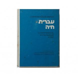 Современный иврит. Самоучитель начальный курс (Шошана Блюм, Хаим Рабин)