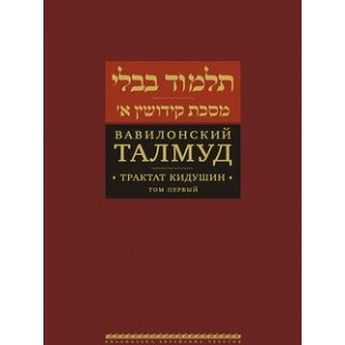 Вавилонский Талмуд. Трактат Кидушин. Том 1 (Рувен Пятигорский)