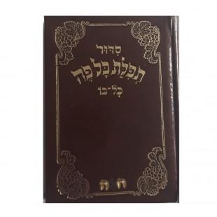 Сидур (Молитвенник )  с тегилим. Иврит