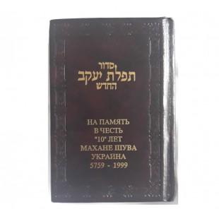 Сидур (Молитвенник ) тфилат Иаков с тегилим. Иврит
