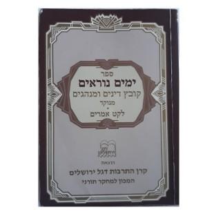 Период осенних еврейских праздников. Иврит