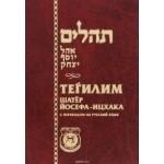 Тегилим Шатер Йосефа-Ицхака (Шамир)