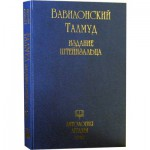 Вавилонский Талмуд. Антология Аггады. Том 1