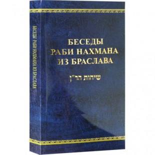 Беседы раби Нахмана из Браслава