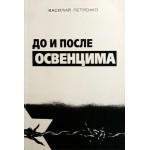 До и после Освенцима (Василий Петренко)