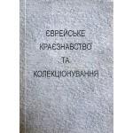 Єврейське краєзнавство та колекціонування (Л. Фінберг)