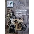 Історія і уроки Голокосту. Збірник науково-дослідних учнівських робіт