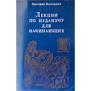 Лекции по иудаизму для начинающих (Григорий Вассерман)
