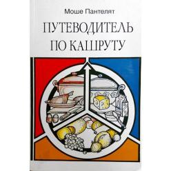 Путеводитель по кашруту (Моше Пантелят)