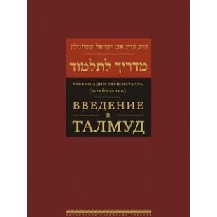 Введение в Талмуд (раввин Адин Эвен -Исраэль)