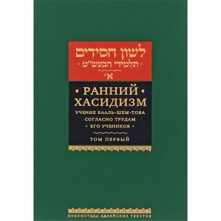 Ранний хасидизм. Учение Бааль-Шем-Това согласно трудам его учеников