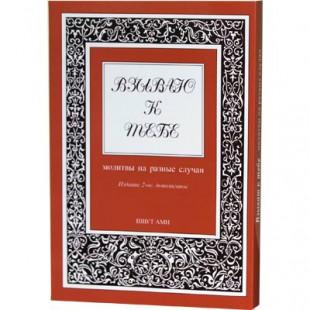 Молитвенник (Сидур) «Взываю к тебе». Сборник молитв на разные случаи
