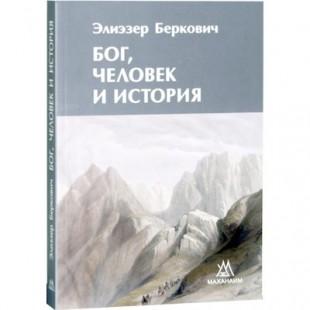 Бог, человек и история (Элизер Беркович)